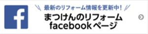 まつけんのリフォームfacebookページ 最新のリフォーム情報を更新中!