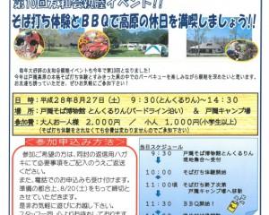 第10回・友和会親睦イベント開催!!