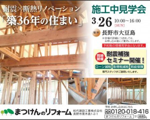 リノベーション施工中見学会開催!!