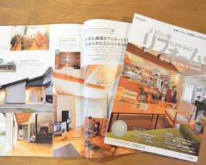 """住宅情報誌""""ナガノの家 リフォーム・リノベーション""""に掲載されました!"""