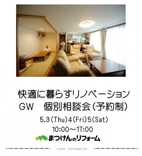 GW相談会イベント