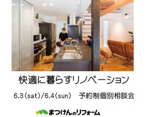 6/3(土)・6/4(日)リノベーション個別相談会開催