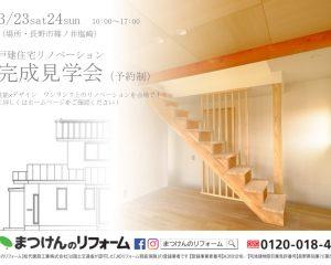 3月23日(土)・24日(日)リノベーション見学会開催!!
