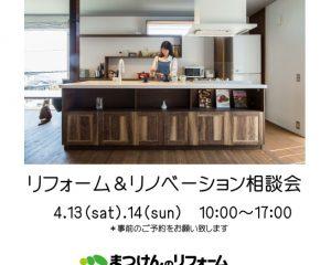 4月13日(土)・14日(日)リノベーション個別相談会開催!!