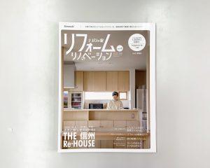 住宅情報誌「ナガノの家 リフォーム・リノベーション vol.4」に掲載されました
