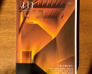 住宅専門誌「和モダン13」に掲載されました