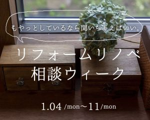 リフォーム・リノベ相談ウィーク 1/4(月)~11(月)【予約制】